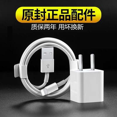 iPhone6/5se78Plus/Xr11苹果充电器ipad手机通用原装快充数据线头