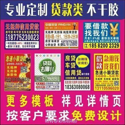 不干胶小广告贴纸定制传单名片印刷二维码标签微商贷款合格证粘胶