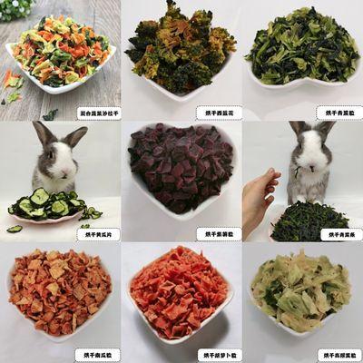 烘干蔬菜兔子零食龙猫食物荷兰猪粮食仓鼠豚鼠营养兔兔蔬菜沙拉干