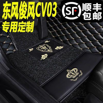 东风俊风CV03专车专用双层皮革加丝圈定制可拆卸5D全包围汽车脚垫
