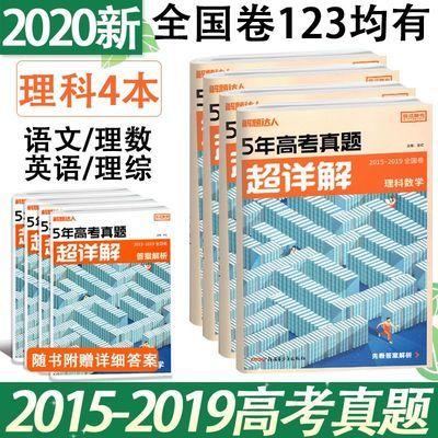2020五年高考真题试卷汇编5年高考真题超详解理科4本语数英理综