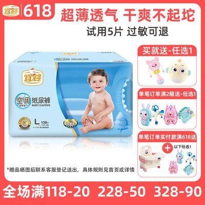 【宜嬰專賣店】宜嬰紙尿褲加量裝嬰兒尿不濕S152M120L108XL96XXL