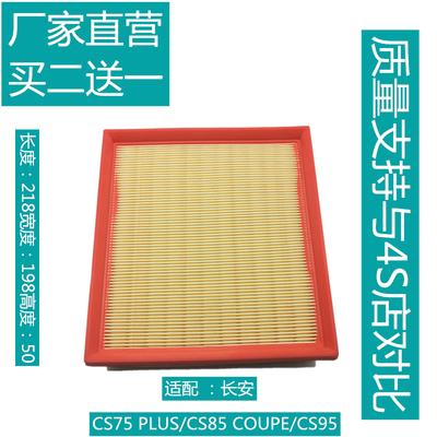 长安CS75PLUS 2.0T空气滤清器芯格CS85 COUPE/CS95空气过滤网