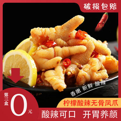 无骨鸡爪柠檬酸辣脱骨凤爪盒装网红去骨鸡爪批发肉类小吃零食熟食