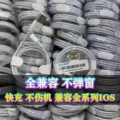 苹果11数据线富士康原厂E75苹果567 SE 8plus xs2米原装快充电线