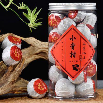 新会小青柑普洱茶橘子茶桔普茶正宗陈皮宫廷普洱柑普茶168g/500g