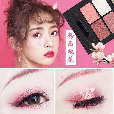 【抖音同款】香港Famo法茉四色眼影 粉质细腻不晕染 大地色桃花妆