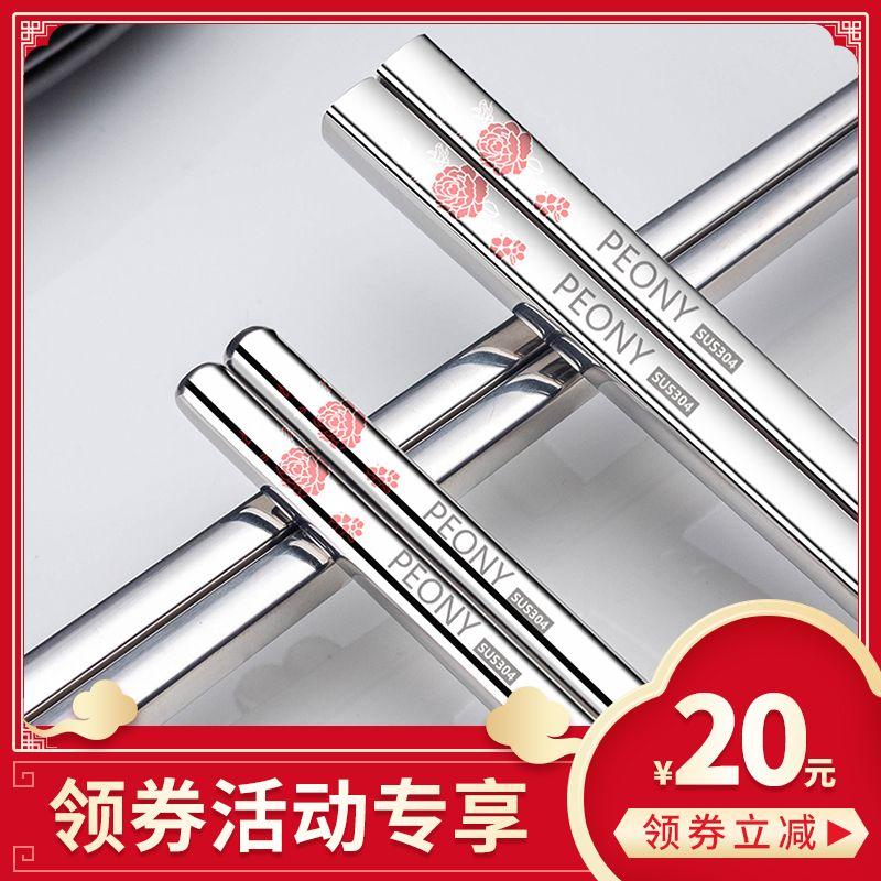 【9块9=10双】不锈钢筷子家用高档筷子套装5-20双防滑防霉筷子