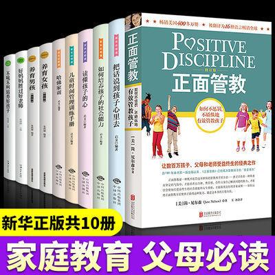樊登读书会推荐全套10册 正面管教教育孩子的书家庭育儿书籍父母