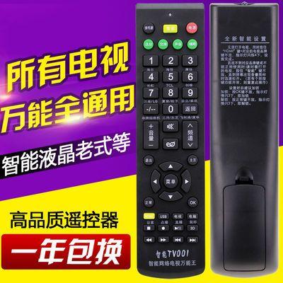 万能液晶电视机遥控器通用大部分品牌/液晶电视/支持智能网络液晶