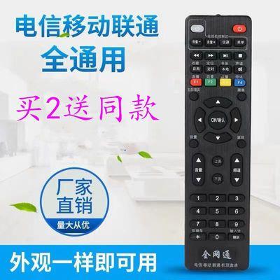 .全网通万能机顶盒遥控器通用中国移动联通电信华为网络播放器