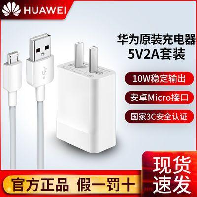 华为原装畅享10充电器8x数据线快充荣耀7X 8A8C 9 9i 20i 567Plus
