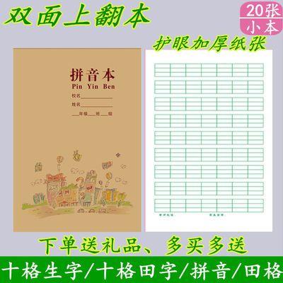 拼音田字格本幼儿园批发写字练字习字本小学生字本统一二年级加厚