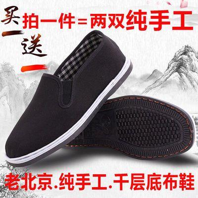【买一送一】纯手工老北京布鞋舒适防滑耐磨休闲工作劳保鞋爸爸鞋