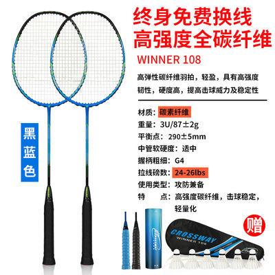 新款克洛斯威羽毛球拍2支装C8正品碳素成人进攻型双 羽拍单全耐打