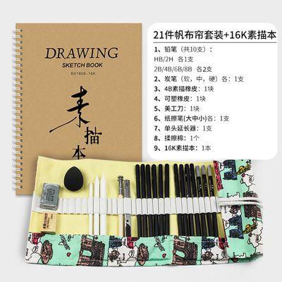 爆款素描铅笔套装初雪者素描笔帘美术用品炭笔绘图工具素描本画画