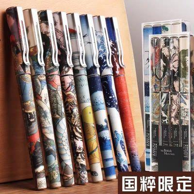 晨光大英博物馆中性笔05mm水浒豪杰速干直液式中性笔签字笔57507