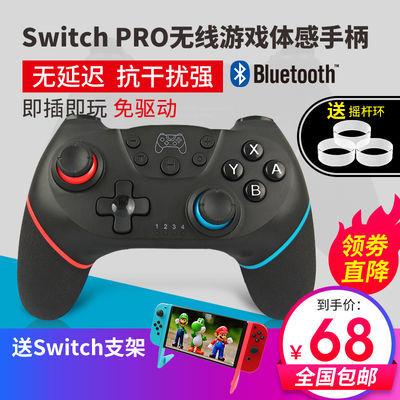 switch pro 无线手柄 ns pro游戏手柄蓝牙无线震动经典pc手柄