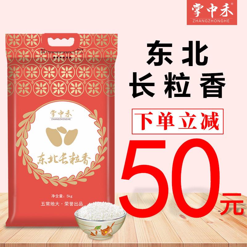 【掌中禾】五常大米10斤东北大米5kg稻花香大米农家长粒香米新米