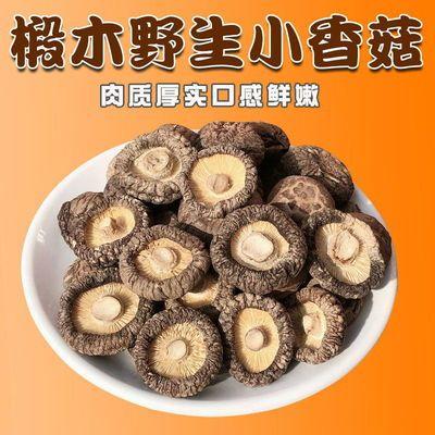 西峡椴木香菇500g农家野生特级干货冬菇蘑菇无根散装特产100g包邮