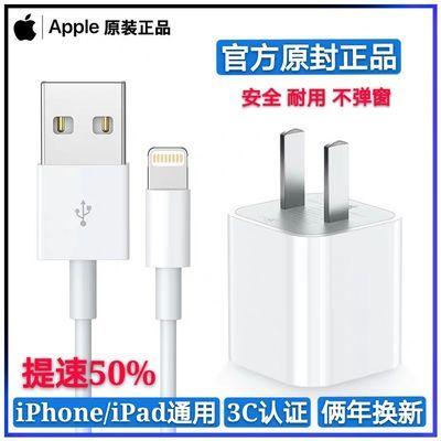 iPhone苹果充电器5sE/6p/78Plus/Xr原装手机快充头ipad通用充电器