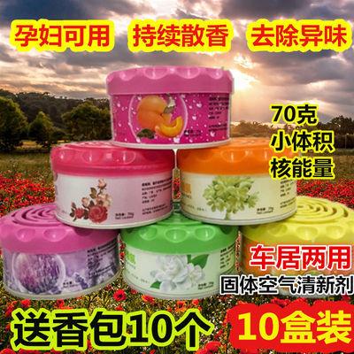 固体香膏空气清新剂除异味除臭防虫清香剂香薰汽车厕所芳香室用品
