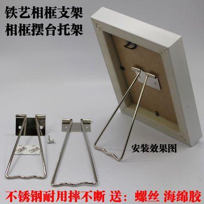 铁艺支架相框支架水晶照片摆台托架铁撑脚影楼相片制作版画托架