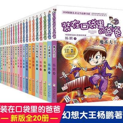 2020新版杨鹏儿童文学课外读物装在口袋里的爸爸全套20册全集任选