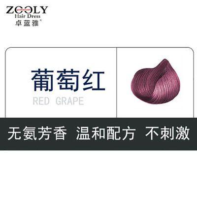 【无氨味】芳香蜡染植物染发膏黄色板栗棕色酒红紫色黑色染发剂