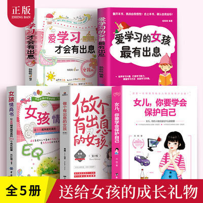 青春期女孩教育书籍女儿你要学会保护自己中小学生课外阅读书籍
