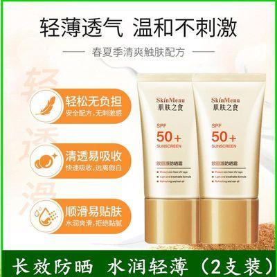 肌肤之食防晒霜SPF50+面部防紫外线隔离防水清爽不油腻学生防晒乳