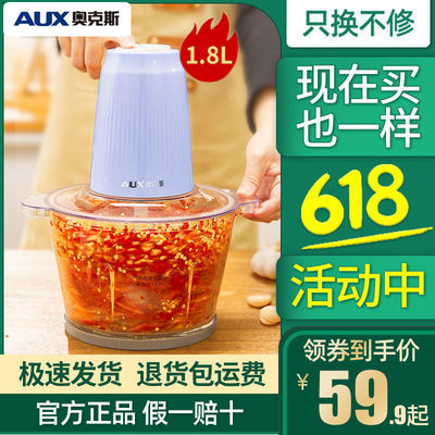 奥克斯绞肉机家用电动多功能饺子馅机不锈钢搅拌机小型蒜蓉剁椒机