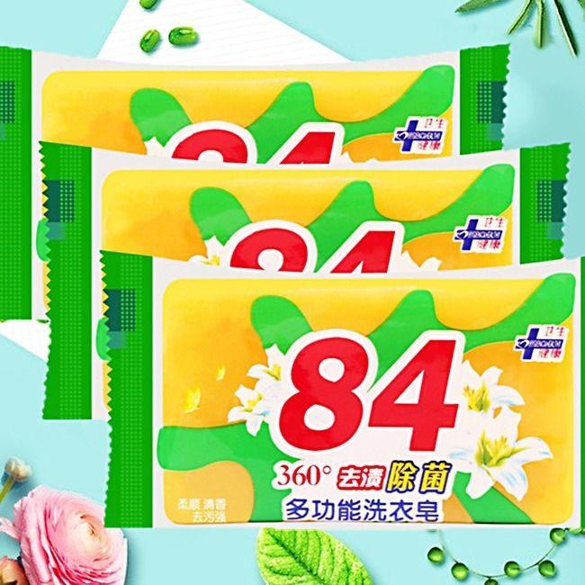 84透明皂肥皂香皂洗衣皂宝宝婴儿皂内衣皂除菌皂抑菌消毒肥皂
