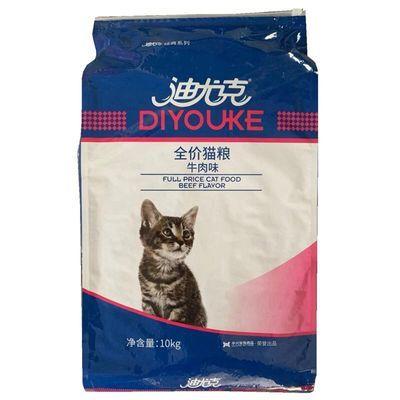 迪尤克猫粮10kg20斤幼猫成猫全期猫主粮暹罗加菲海洋鱼味特价包邮