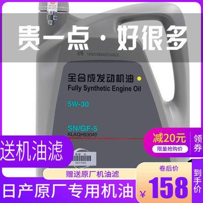 日产机油新轩逸奇骏逍客骐达劲客天籁蓝鸟发动机专用5W30全合成4L