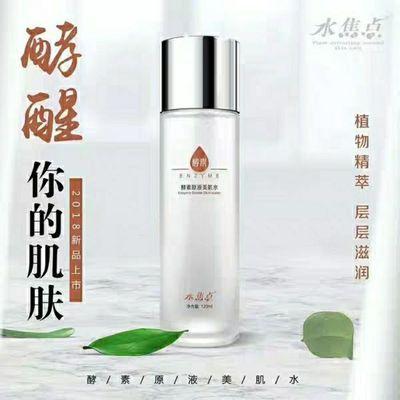 水焦点酵素原液美肌水120ml补水保湿舒缓滋润嫩肤