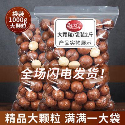 鲜工厂奶油奶香夏威夷果袋装500g送开口器零食坚果干果