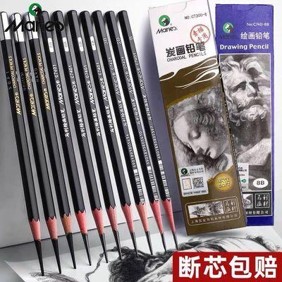 马利素描铅笔套装初学者炭笔美术生专用必备品用品2bhb2比铅笔