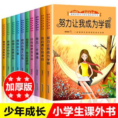 努力让我成为学霸10册小学生课外书读物书籍儿童成长励志故事书