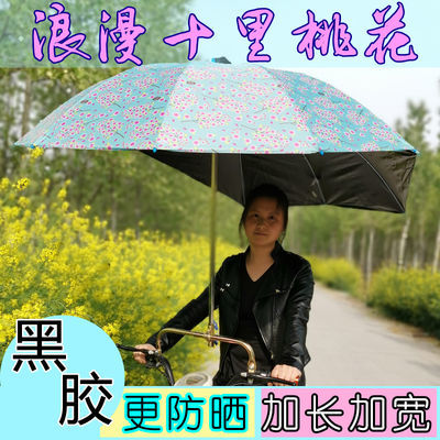 家用电动车遮阳伞踏板摩托车自行车三轮车雨棚蓬黑胶防晒防紫外线