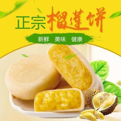 正宗猫山王榴莲饼榴莲酥整箱批发糕点点心月饼零食