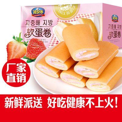 【亏本抢购】闽乡缘软蛋卷瑞士卷夹心营养早餐食品好吃的网红蛋糕
