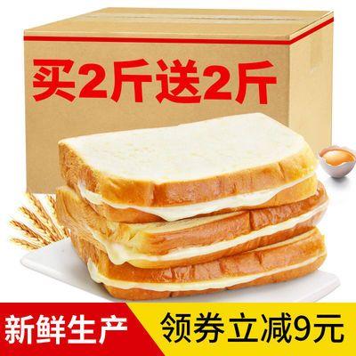 【买一送一】超好吃乳酸菌夹心吐司早餐面包蛋糕批发食品零食代餐