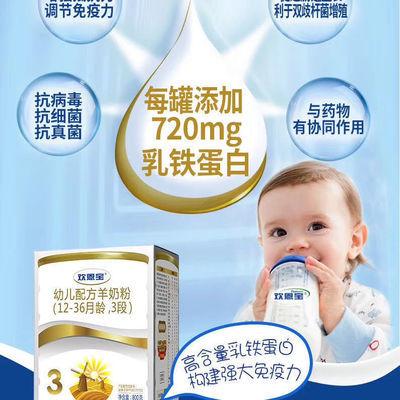 【实体正品发货】欢恩宝羊奶粉123段800g 荷兰进口奶源乳铁蛋白