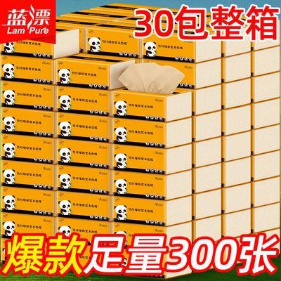 蓝漂30包/8包竹浆本色家庭装抽纸巾原浆餐巾纸实惠装整箱装面巾纸