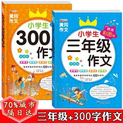 小学生三年级黄冈课外阅读作文书300字作文写作素材辅导语文同步