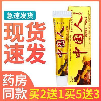 芙友中国人草本乳膏皮肤外用护理舒缓软膏正品包邮