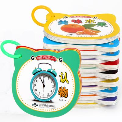 幼儿早教书看图识物婴儿宝宝学说话书籍0-1-2-3到6岁撕不烂识字卡