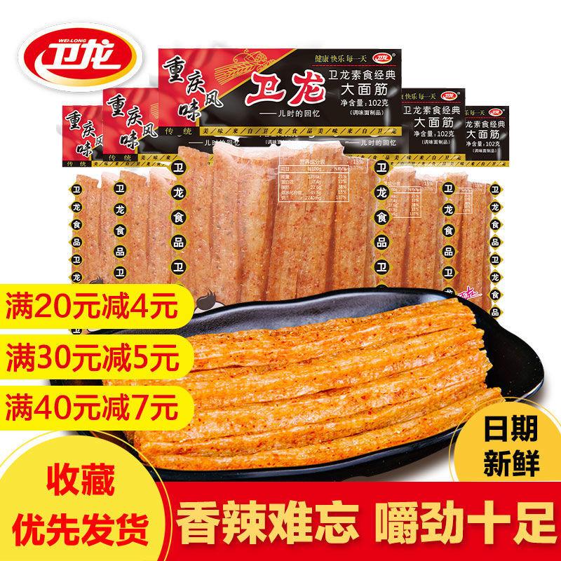 卫龙辣条102g大面筋整箱香辣热卖大刀肉大礼包小吃零食类便宜批发