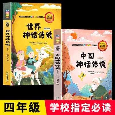 四年级上册课外书必读中国神话传说世界经典希腊神话故事山海经书
